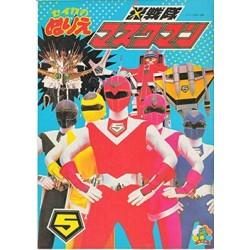 Hikari Sentai Maskman Illustration Scans