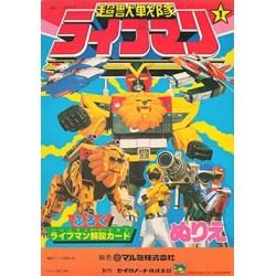 Choujuu Sentai Liveman and Hikari Sentai Maskman Illustration Scans